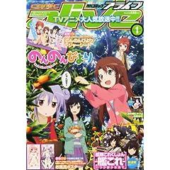 月刊 comic alive (コミックアライブ) 2014年 01月号 [雑誌]
