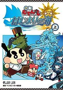 回転むてん丸 はじまりの海 上 (マイクロマガジン☆コミックス)