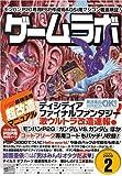 ゲームラボ 2009年 02月号 [雑誌]