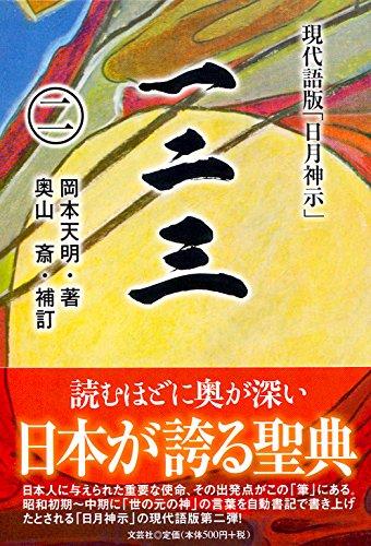 一二三 (二) 現代語版「日月神示」 一二三慎太やった…… 慎太郎やない