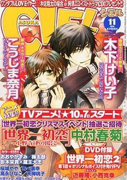 ASUKA CIEL (アスカ シエル) 2011年 11月号 [雑誌]