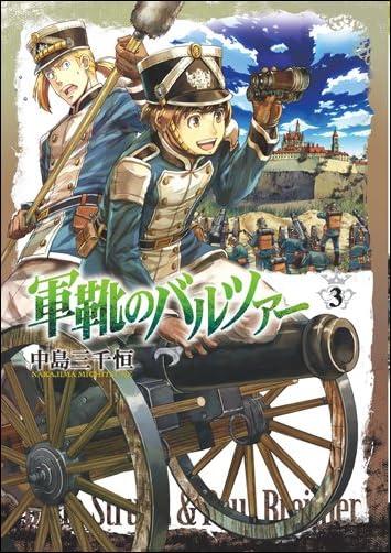 軍靴のバルツァー 3 (バンチコミックス)