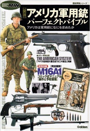 図説アメリカ軍用銃パーフェクトバイブル―アメリカは軍用銃になにを求めたか (歴史群像シリーズ Modern Warfare MW)