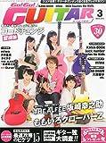 Go ! Go ! GUITAR (�M�^�[) 2015�N 03����