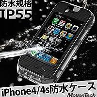 SunRuck (サンルック) iPhone4 iPhone4S対応 防水ケース 防水規格IP55 ハードケース SR-IWC01