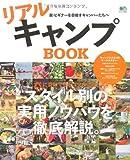 リアルキャンプBOOK (エイムック 2244)