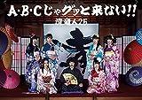 A・B・Cじゃグッと来ない!  【完全限定生産盤】(CD+DVD)