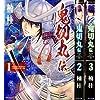 鬼切丸伝 コミック 1-3巻セット (SPコミックス)
