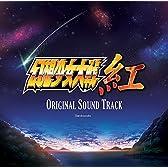 幻想少女大戦紅 オリジナルサウンドトラック