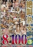絶叫熟女8時間100連発!! 3 [DVD]