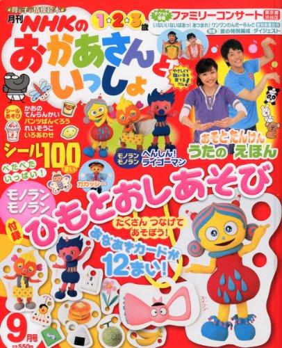 NHKのおかあさんといっしょ 2010年 09月号 [雑誌]