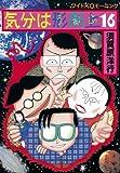 気分は形而上(16) (モーニングワイドコミックス)