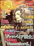 ぱふ 2008年 08月号 [雑誌]