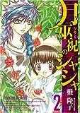 月巫祝のシャシャ (2) (IDコミックス ZERO-SUMコミックス)
