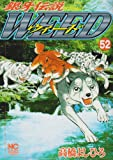 銀牙伝説ウィード 52 (ニチブンコミックス)