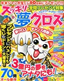 スッキリ夢クロス 2011年 10月号 [雑誌] [雑誌] / 笠倉出版社 (刊)