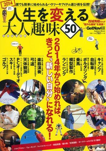 人生を変える大人趣味50 (Gakken Mook)