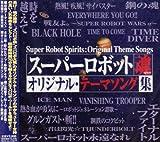 スーパーロボット魂 オリジナル・テーマソング集