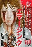 エマージング 完全版 アンコール刊行 (講談社プラチナコミックス)
