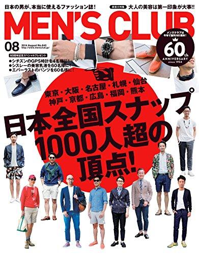 メンズクラブ 2014年 8月号 [雑誌]
