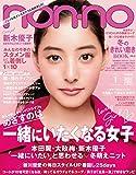 non-no (ノンノ) 2016年1月号 [雑誌]