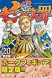 七つの大罪(20)限定版 (講談社キャラクターズA)