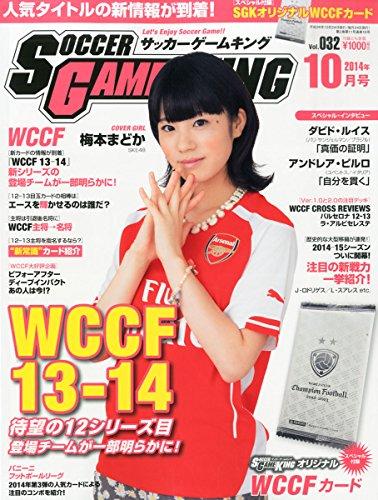 サッカーゲームキング 2014年 10月号 [雑誌]