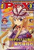 月刊 Comic REX (コミックレックス) 2009年 03月号 [雑誌]