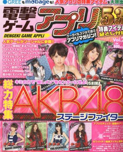 電撃ゲームアプリ Vol.2 2012年 03月号 [雑誌]