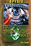 img - for The Crystal Eye (Through the Thrylian Gates) (Volume 3) (Greek Edition) book / textbook / text book