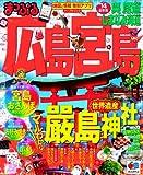 まっぷる広島・宮島 呉・尾道・しまなみ海道'14 (マップルマガジン)
