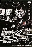 実録・最後のギャング 関東連合ブラックエンペラー五代目[DVD]