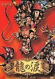 龍の涙 第一章 前編 DVD-BOX