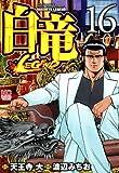 白竜-LEGEND- 16 (ニチブンコミックス)