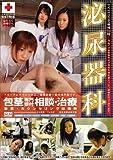 FREEDOM病棟24時 泌尿器科 【SMJFD-002】 [DVD]