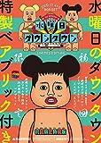 "DVD『水曜日のダウンタウン(4)(5)』+""浜田雅功ベアブリック"