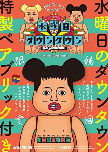 """【早期購入特典あり】DVD『水曜日のダウンタウン(4)(5)』+""""浜田雅功ベアブリック"""