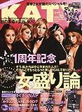 KATY (ケイティ) Vol.10 2012年 10月号