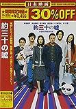 約三十の嘘 [DVD]