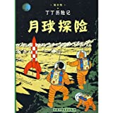 The Adventures of Tintin: Explorers on the Moon (Chinese Edition)