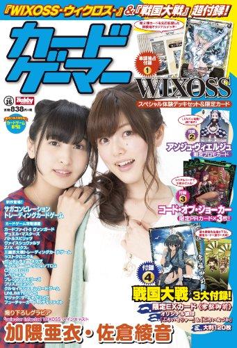 カードゲーマーvol.16 (ホビージャパンMOOK 570)