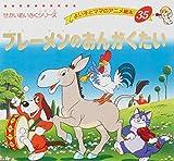 ブレーメンのおんがくたい (よい子とママのアニメ絵本 35 せかいめいさくシリーズ)