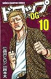 ドロップOG 10 (少年チャンピオン・コミックス)