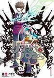 カタリベのりすと(1) (シリウスコミックス)