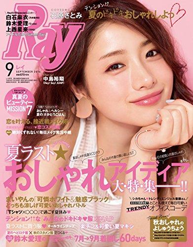 Ray 2016年 09月号 [雑誌]