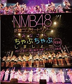 NMB48 近畿コンサートツアー~みなさん、ちゃぷちゃぷしましょ~(完全版)2012.8.21夜公演 at 大阪・オリックス劇場 [Blu-ray]