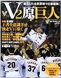 V2原巨人—進化した全員野球で圧巻連覇! (YOMIURI SPECIAL 79)