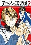 テニスの王子様 関東大会編 2 (集英社文庫 こ 34-12)