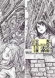 祝祭の街 素  -Sketches&Drawings-   安倍吉俊デビュー20周年記念自選画集