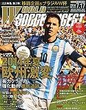 WORLD SOCCER DIGEST (ワールドサッカーダイジェスト) 2014年 7/17号 [雑誌]